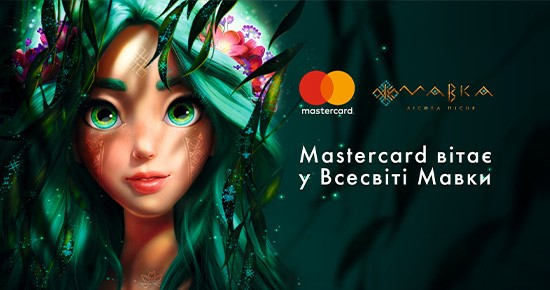 Mavka. The Forest Song and Mastercard announce creative collaboration