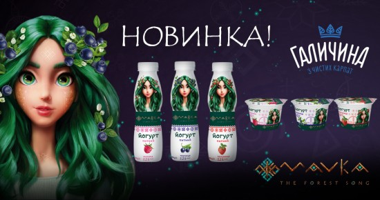 One of the top companies on the market, Galychyna, had joined Mavka's Universe!